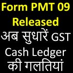 Form PMT09 is available on GST portal   Rectify errors of Cash Ledger
