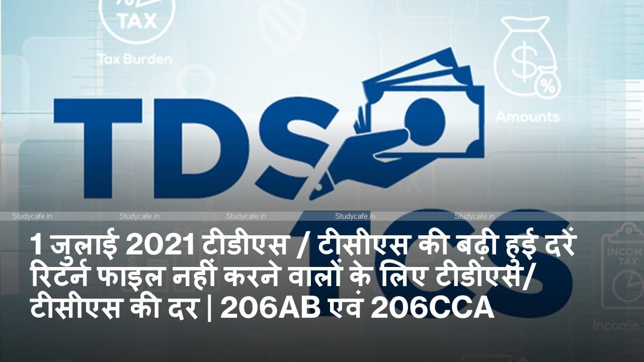 1 जुलाई 2021 टीडीएस / टीसीएस की बढ़ी हुई दरें रिटर्न फाइल नहीं करने वालों के लिए टीडीएस/ टीसीएस की दर | 206AB एवं 206CCA